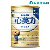 《限宅配》亞培 心美力 HM.O 3幼兒營養成長配方 1600g【新高橋藥局】