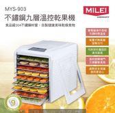現貨 米徠MiLEi不鏽鋼九層溫控乾果機  探索先鋒