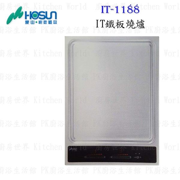 【PK廚浴生活館】高雄豪山牌 IT-1188 IT 鐵板燒爐 餘溫顯示☆ 電磁爐 實體店面 可刷卡
