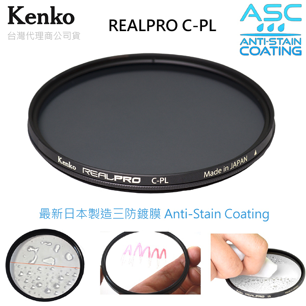 EGE 一番購】KENKO【Real PRO CPL】(86mm)新版三防多層鍍膜偏光鏡【公司貨】