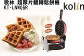 Kolin 歌林 超厚片翻轉鬆餅機 KT-LNW06R