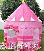 帳篷 超大款兒童公主帳篷玩具遊戲屋嬰兒寶寶兒童城堡室內遊戲帳篷JD 伊蘿鞋包精品店