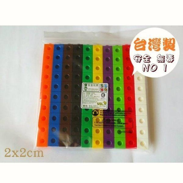 【USL 遊思樂,台灣製】2cm 連接方塊(10色,100pcs)