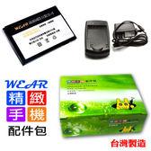 ((葳爾Wear)) HTC BA S360 配件包 (電池+座充),葳爾 (A級規格) 洩壓高容量電池 Touch2 T3333/A3233 Tattoo