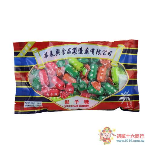 香港零食華泰興 椰子糖320g【0216零食團購】4892788000015