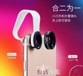 廣角鏡頭Momax摩米士手機拍照鏡頭廣角微距二合一通用單反套裝照相 數碼人生