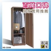 【防潮箱】【收藏家】  638公升 大型平衡全自動除濕電子防潮箱 HD-1200M (居家/單眼專用/衣櫃)
