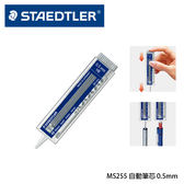 ※亮點OA文具館※STAEDTLER MS255 自動筆芯 0.5mm
