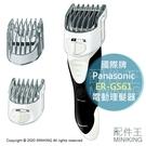 日本代購 空運 Panasonic 國際牌 ER-GS61 平頭用 電動理髮器 剪髮 電剪 電推剪 剃頭刀 充電式 防水