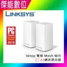 Linksys Velop 雙頻 AC1300 Mesh Wifi(二入)網狀路由器 保固三年 智慧網通設備
