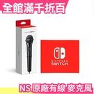 【有線麥克風】日版原裝 Switch NS周邊 日本原廠 有線麥克風 JOYSOUND 線上卡拉OK【小福部屋】