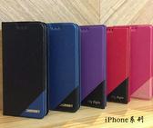 【都會磨砂~隱扣側翻皮套】iPhone 5S i5S iP5S 掀蓋皮套 手機套 書本套 保護殼 可站立
