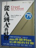 【書寶二手書T1/社會_JCS】從A到A+的社會_齊若蘭, 詹姆.柯林斯