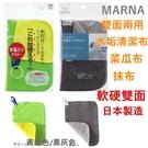 【京之物語】日本製MARNA雙面清除水垢菜瓜布 兩用菜瓜布 綠黃色/黑灰色 現貨
