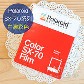 菲林因斯特《 SX-70 白邊彩色相紙 》Polaroid 寶麗萊 Originals SX 70 系列專用