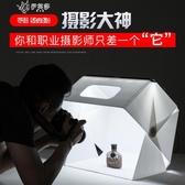 拍攝燈美食淘寶拍照道具簡易迷你小型微型產品攝影棚補光燈箱伊芙莎YYS