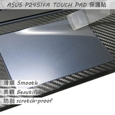【Ezstick】ASUS P2451 P2451FA P2451FB TOUCH PAD 觸控板 保護貼