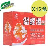 【12入77折】港香蘭 溫經湯 濃縮散 熱飲 6g×12包/盒 12盒入