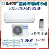 【良峰空調】3.6KW 5-7坪 一對一 變頻冷暖空調 藍波防鏽《FXI/FXO-M362HF》主機板7年壓縮機10年保固