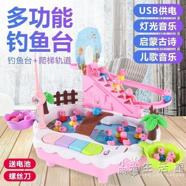 兒童電動玩具小豬釣魚佩琪釣魚池佩佩奇豬釣魚臺爬上樓梯軌道玩具 小時光生活館