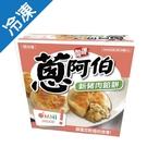 蔥阿伯新豬肉餡餅600G /包【愛買冷凍】