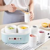 S2酸奶機家用全自動迷你陶瓷分杯自制發酵 igo