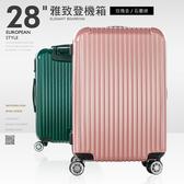 【dayneeds】28吋 雅緻拉桿箱 LK-8019玫瑰金