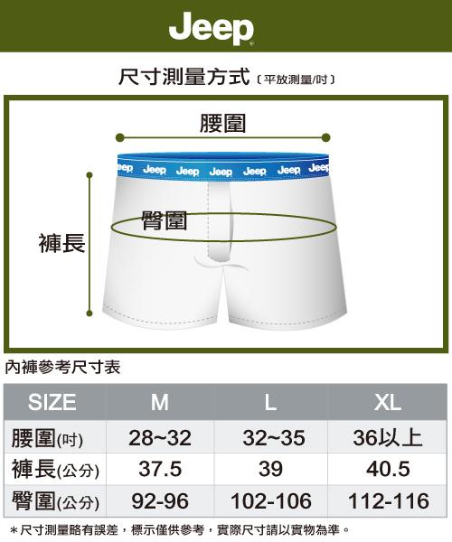 【JEEP】精梳棉平口褲