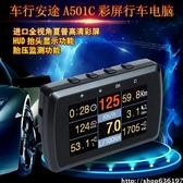 車行安途A501C/OBD彩屏行車電腦/油耗儀/OBDHUD抬頭顯示器YJT 交換禮物