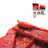 蜜汁豬肉乾/肉干 (6包/免運組) 甜園小舖