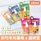 齒妍堂 T-SPRAY KIDS 兒童含鈣健齒口腔噴霧(20ml) 原味/牛奶/草莓/葡萄/水蜜桃
