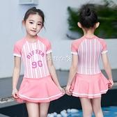 兒童泳衣 2010新款女童泳衣大中小童韓國兒童泳衣女孩連體裙式平角溫泉泳衣 全館免運