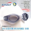 [ 台灣製 SAEKO ] S43 合型均壓 銀灰 長泳舒適型 泳鏡;蛙鏡;蝴蝶魚戶外