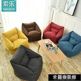 單人沙發椅創意豆袋榻榻米單人沙發臥室陽臺小戶型兒童寶寶