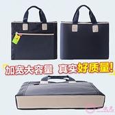公事包 手提文件袋A4大加寬牛津布公文包 男女士商務辦公政府開會資料袋 會議袋培訓袋