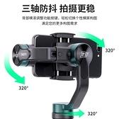 手機拍攝穩定器防抖VLOG三軸云臺手持視頻攝像錄像智能旋轉