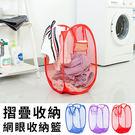 收納籃-輕便摺疊式網眼收納籃 洗衣籃 玩具藍 置物籃【AN SHOP】