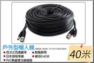 【戶外-40米】 戶外型懶人線  更耐電壓電流 不怕風雨不怕氧化 40公尺 BNC頭 監視器 台灣安防