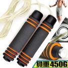可調式負重跳繩(鋼絲)450G長度可調整...
