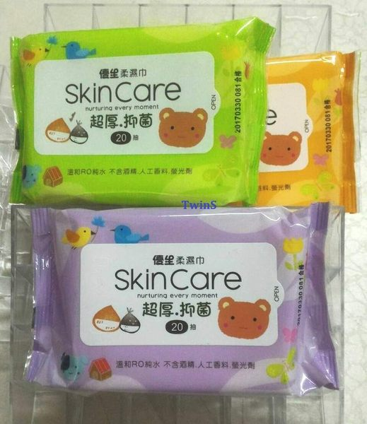 優生 嬰兒 柔濕巾20抽*3入 (超厚型)【TwinS伯澄】包裝顏色隨機發貨