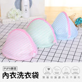 PUFII-洗衣袋 三角立體雙層加厚版條紋內衣洗衣袋洗衣網3色-0803 現+預 夏【CP13177】