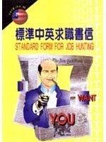 二手書博民逛書店 《標準中英求職書信》 R2Y ISBN:9579665796│魏俊雄