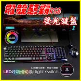 【ATake】K7電競RGB炫彩發光鍵盤 七彩冷光呼吸燈機械懸浮按鍵 金屬底板加重防震 雷雕刻印不掉漆
