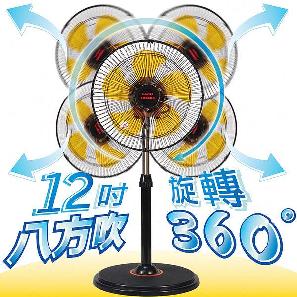 快速到貨★免運費 G.MUST 12吋新型360度立體擺頭電扇 風扇(GM-1236)