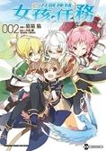 (二手書)Sword Art Online刀劍神域 女孩任務(2)