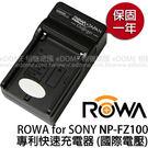ROWA 樂華 for SONY NP-FZ100 專利快速充電器 (保固一年 國際電壓 3000萬保險) A9 A7R3 A7M3