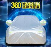 車衣汽車罩防曬防雨車套遮陽罩加厚 法布蕾輕時尚igo
