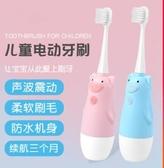 電動牙刷 兒童電動牙刷寶寶牙刷小孩子幼兒1-2-3-4-6-12歲以上軟毛自動牙刷