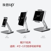埃普AP-7X手機支架桌面ipad支架平板電腦支架床頭床上懶人蘋果直播架子看電視
