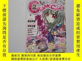 二手書博民逛書店16開漫畫月刊罕見Comic Fans 2008年 4月號Y24